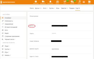 Как посмотреть пароль в Одноклассниках