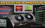 Программы для разгона видеокарт AMD