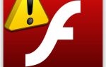 Основные проблемы Flash Player и их решение
