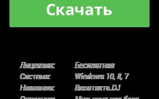 VKSaver: быстрая загрузка аудио и видео из Вконтакте
