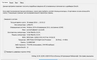 Переустановка компонентов DirectX в Windows 10