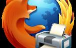Вылетает Mozilla Firefox при печати страницы: основные способы решения проблемы
